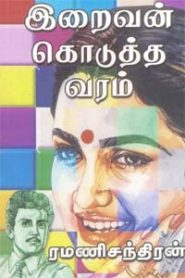 Iravan Kodutha Varam By Ramanichandran