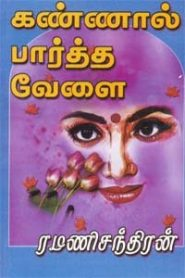 Kannal Partha Velai By Ramanichandran