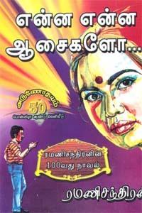 Enna Enna Asaigalo By Ramanichandran - Tamil Books PDF
