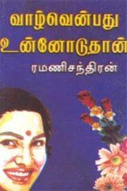 Vazhvenpathu Unnoduthan By Ramanichandran