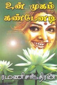 Un Mugam Kandenadi By Ramanichandran