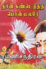 Naan Kandeadutha Pon Malarea By Ramanichandran