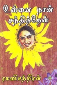 Unnai Naan Santhithen By Ramanichandran - Tamil Books PDF