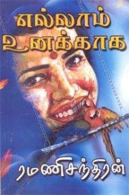Minsara Poove Novels Free PDF Download