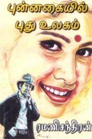 Punnagaiyil Pudhu Ulagam By Ramanichandran