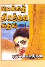 Mella Thiranthathu Kathavu By Ramanichandran