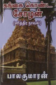 Gangai Konda Chozhan By Balakumaran