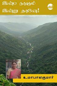 Inba Naalum Indru Thaane By Uma Balakumar