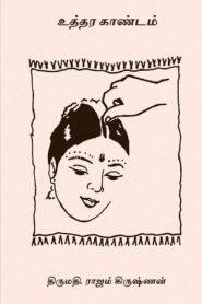 Uthara Kaandam By Rajam Krishnan