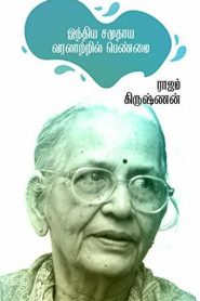 Indhiya Samuthaya Varalatril Penmai By Rajam Krishnan