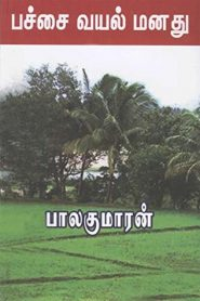 Pachai Vayal Manadhu By Balakumaran