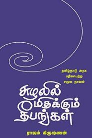 Suzhalil Mithakkum Deepangal By Rajam Krishnan