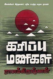 Karippu Manigal By Rajam Krishnan