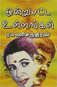 Ondrupatta Ullangal By Ramanichandran