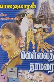 Vellai Thamarai By Balakumaran