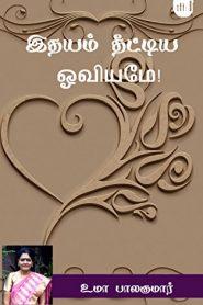 Idhayam Theetiya Oviyame By Uma Balakumar