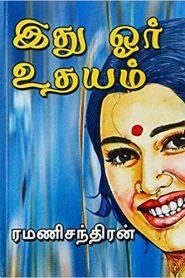 Idhu Oru Udayam By Ramanichandran