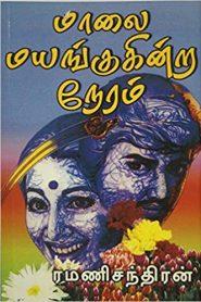 Maalai Mayangukindra Neram By Ramanichandran