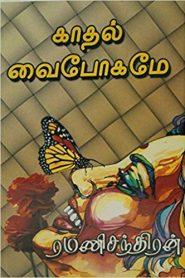 Kadhal Vaipogame By Ramanichandran