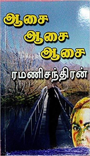 Aasai Aasai Aasai By Ramanichandran - Tamil Books PDF