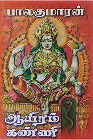 Aayiram Kanni By Balakumaran