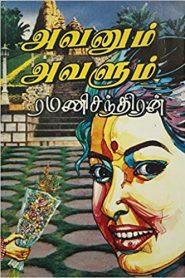 Avanum Avalum By Ramanichandran