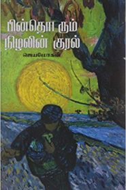 Pin Thodarum Nizhalin Kural By B. Jeyamohan