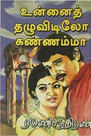 Unnai Thazhuvidilo Kannamma By Ramanichandran
