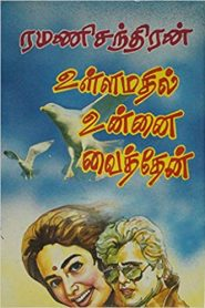 Ullamathil Unnai Vaithen By Ramanichandran