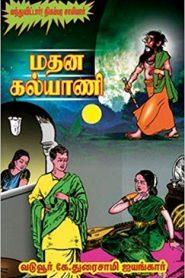 Mathana Kalyanam By Vaduvoor K.Duraiswamy Iyengar