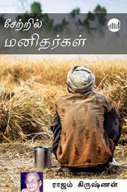 Setril Manithargal By Rajam Krishnan