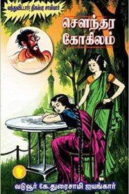 Soundara Kokilam By Vaduvoor K.Duraiswamy Iyengar