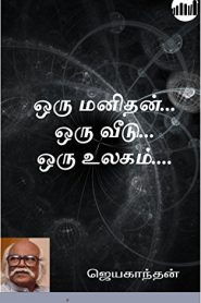 Oru Manithan Oru Veedu Oru Ulagam By Jayakanthan