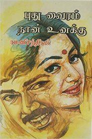 Puthu Vairam Naan Unakku By Ramanichandran