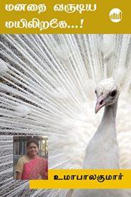 Manathai Varudiya Mayilirake By Uma Balakumar