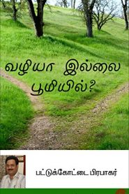 Valiya Illai Bhoomiyil? By Pattukkottai Prabakar