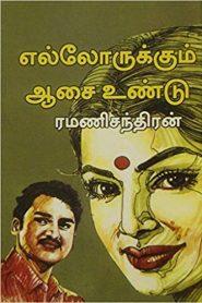 Ellorukkum Aasai Undu By Ramanichandran