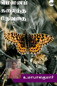 Mounam Kalaindha Devathai By Uma Balakumar