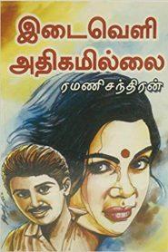Idaiveli Athigamillai By Ramanichandran