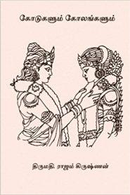 Kodugalum Kolangalum By Rajam Krishnan