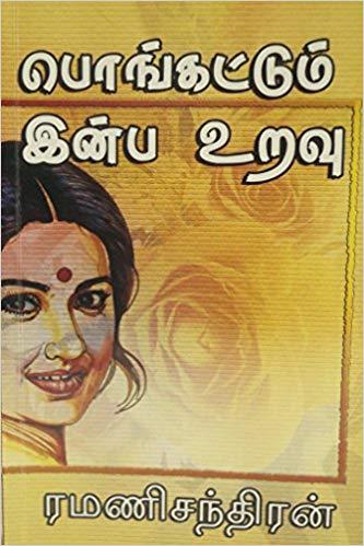 Pongattum Inba Uravu By Ramanichandran - Tamil Books PDF