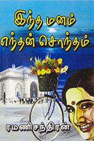 Intha Manam Endhan Sontham By Ramanichandran