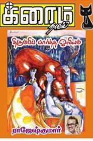 Thirumbi Paartha Oviyam By Rajesh Kumar