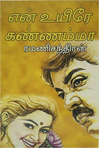 En Uyire Kannamma By Ramanichandran - Tamil Books PDF