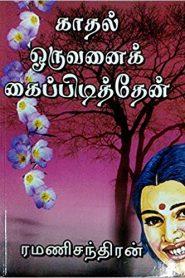 Kadhal Oruvanai Kaipidiththen By Ramanichandran