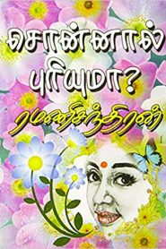 Sonnap Puriyuma By Ramanichandran