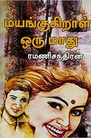 Mayangukiral Oru Madhu By Ramanichandran