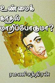 Unmai Kadhal Maripoguma? By Ramanichandran