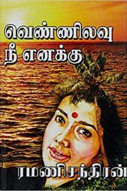 Vennilavu Nee Enakku By Ramanichandran