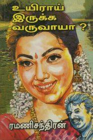 Uyirai Irukka Varuvaya By Ramanichandran